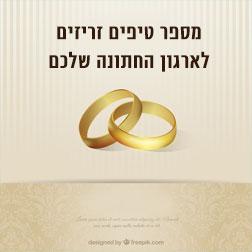 טיפים לארגון החתונה